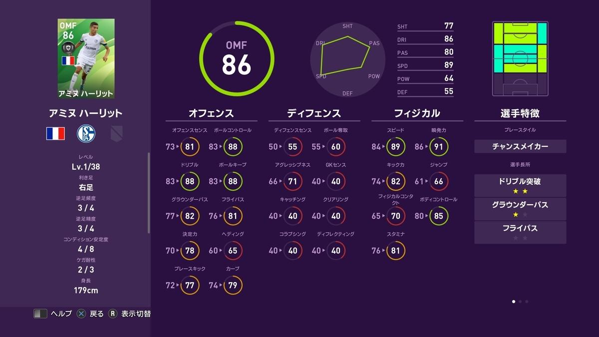 f:id:bokukantoku:20190921221157j:plain
