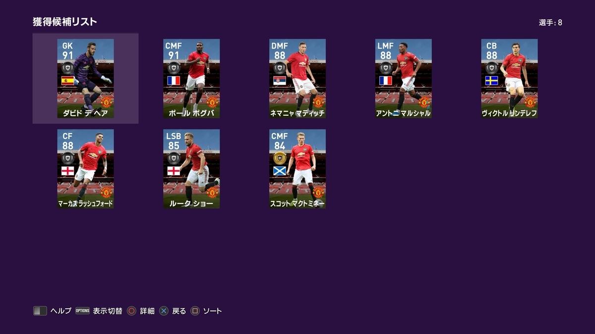 f:id:bokukantoku:20190925164017j:plain