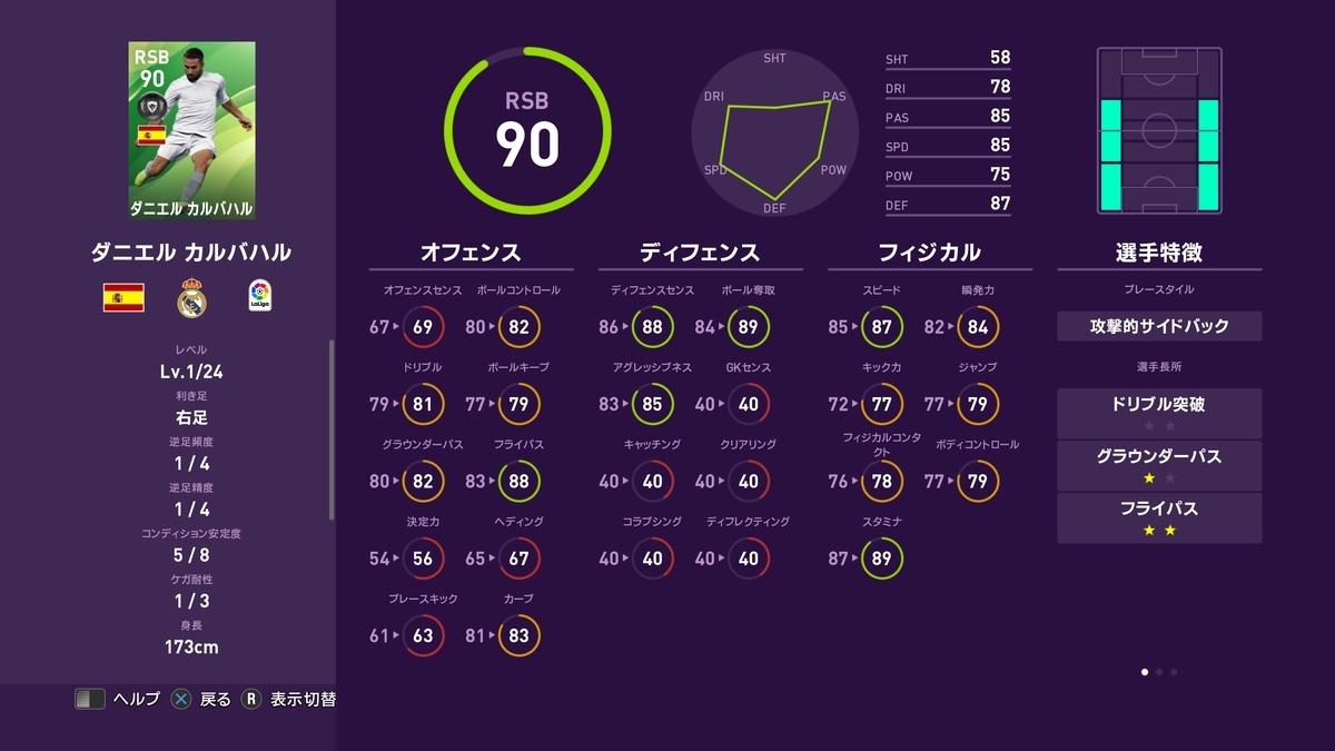 f:id:bokukantoku:20190929073605j:plain