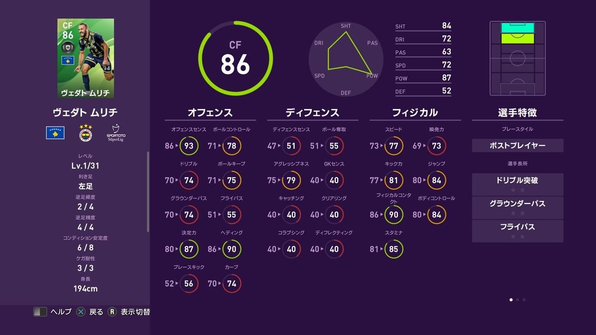 f:id:bokukantoku:20190929073626j:plain
