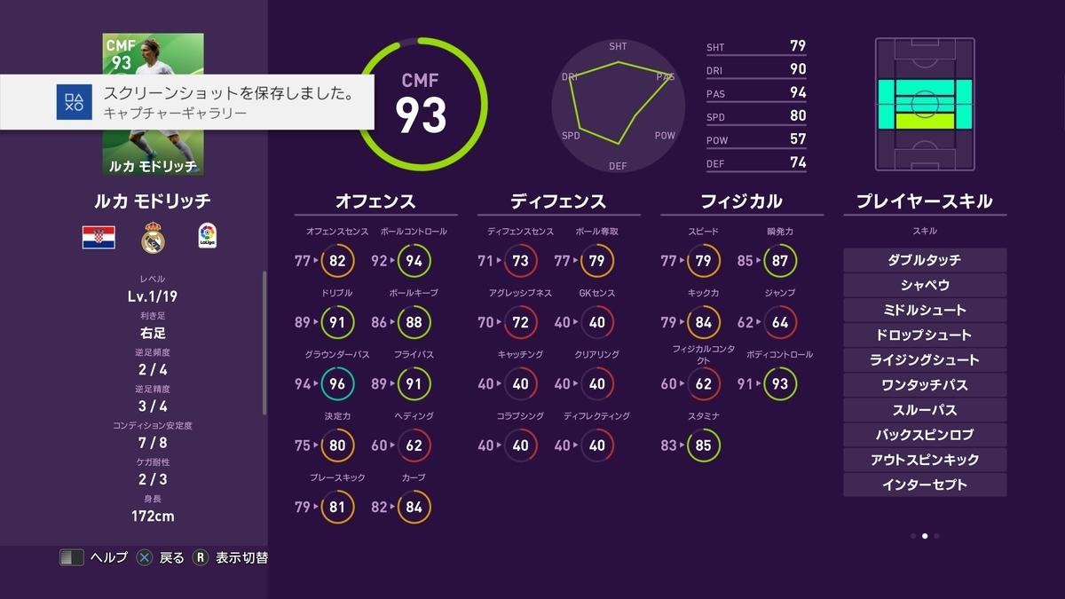 f:id:bokukantoku:20191010181215j:plain