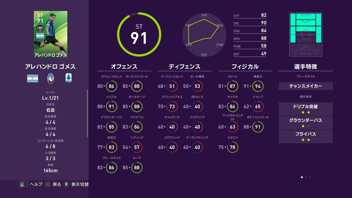 f:id:bokukantoku:20191010181233j:plain