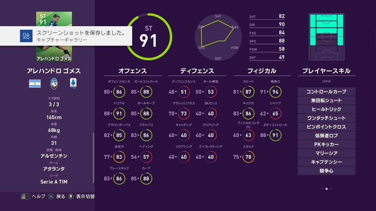 f:id:bokukantoku:20191010181241j:plain
