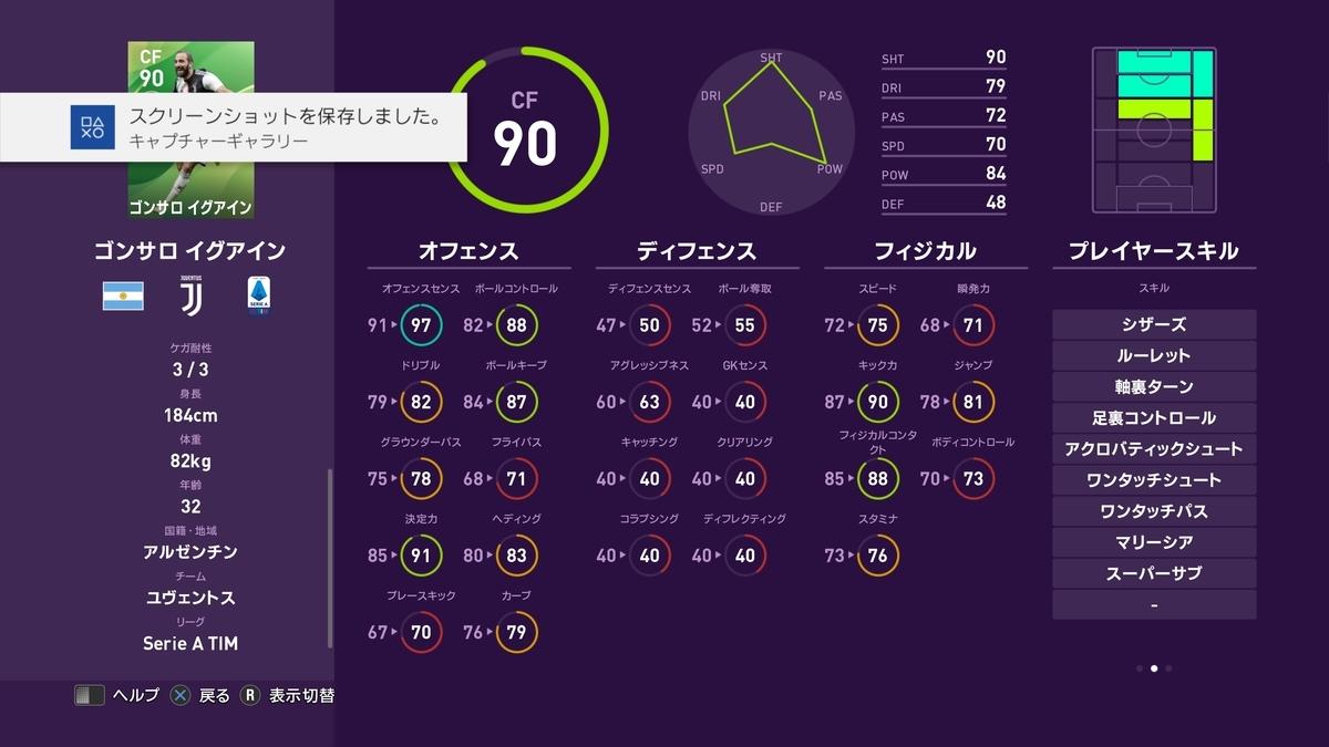 f:id:bokukantoku:20191010181254j:plain