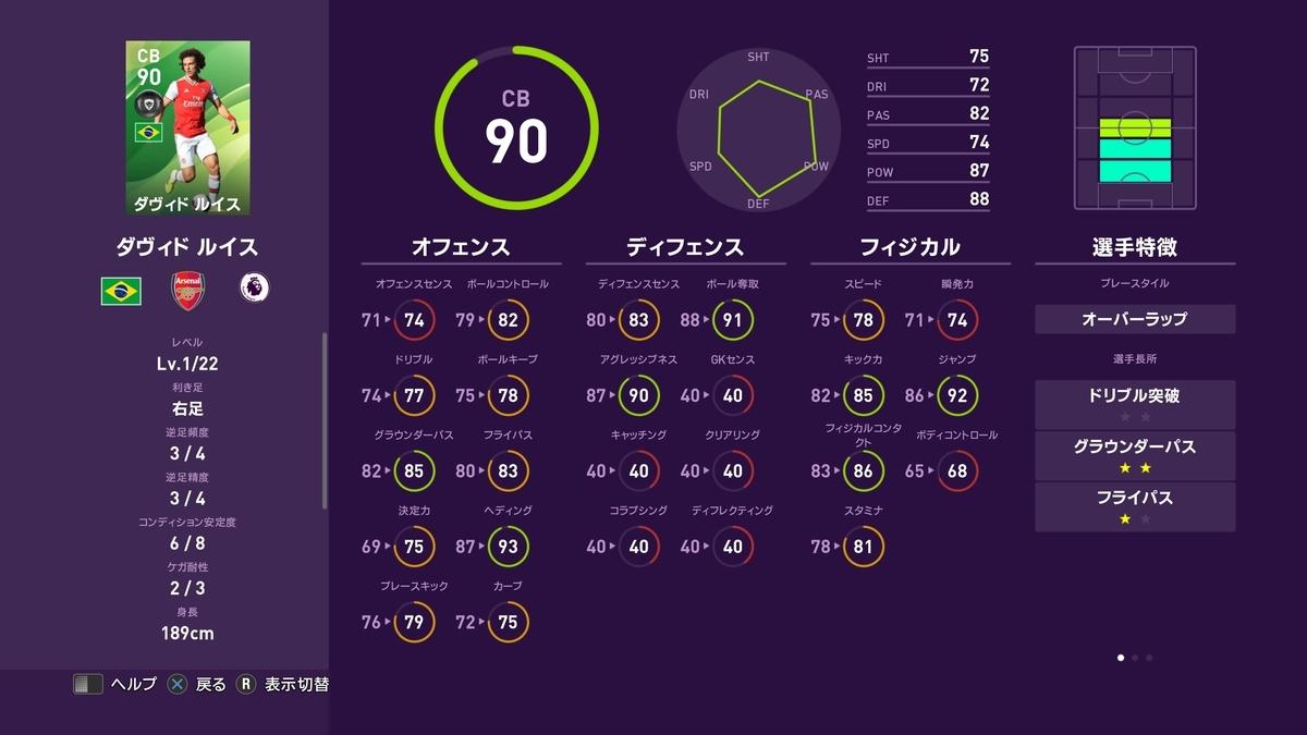 f:id:bokukantoku:20191010181301j:plain