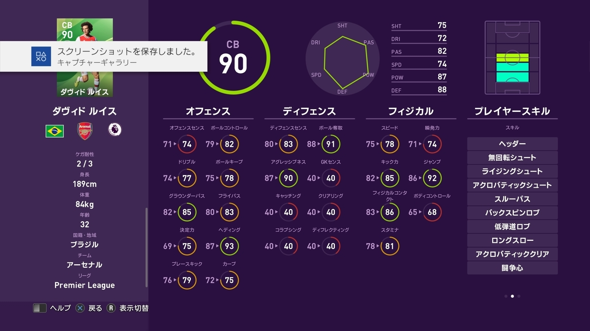 f:id:bokukantoku:20191010181308j:plain