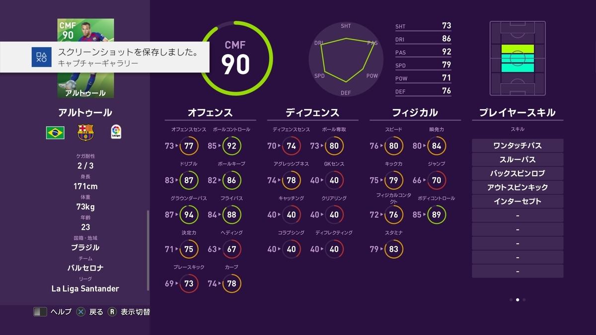 f:id:bokukantoku:20191010181325j:plain