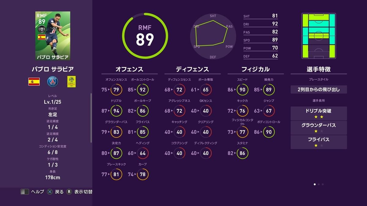 f:id:bokukantoku:20191010181332j:plain