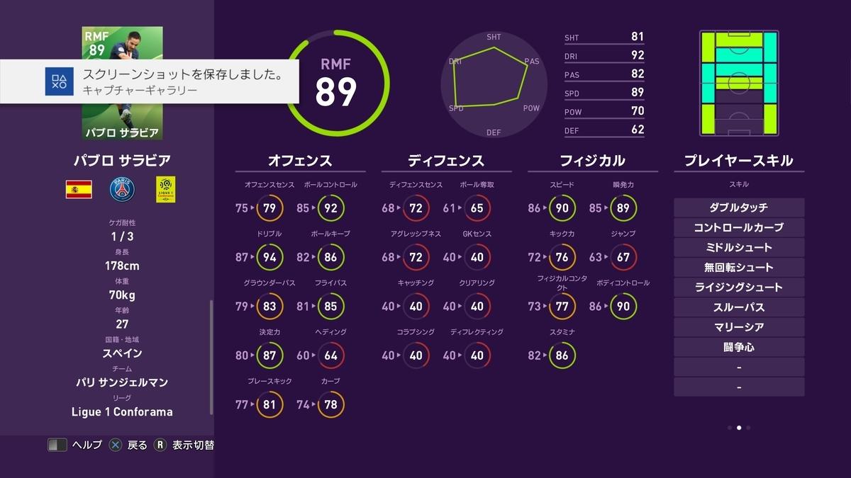 f:id:bokukantoku:20191010181341j:plain