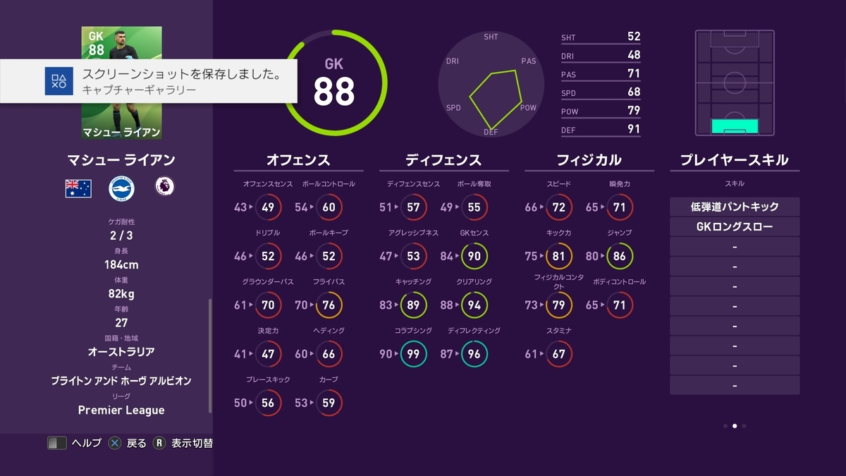 f:id:bokukantoku:20191010181355j:plain