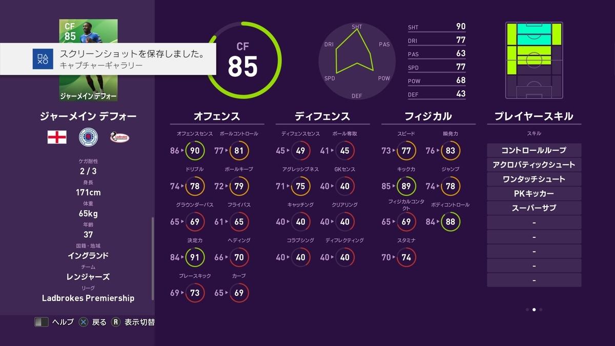 f:id:bokukantoku:20191010181431j:plain