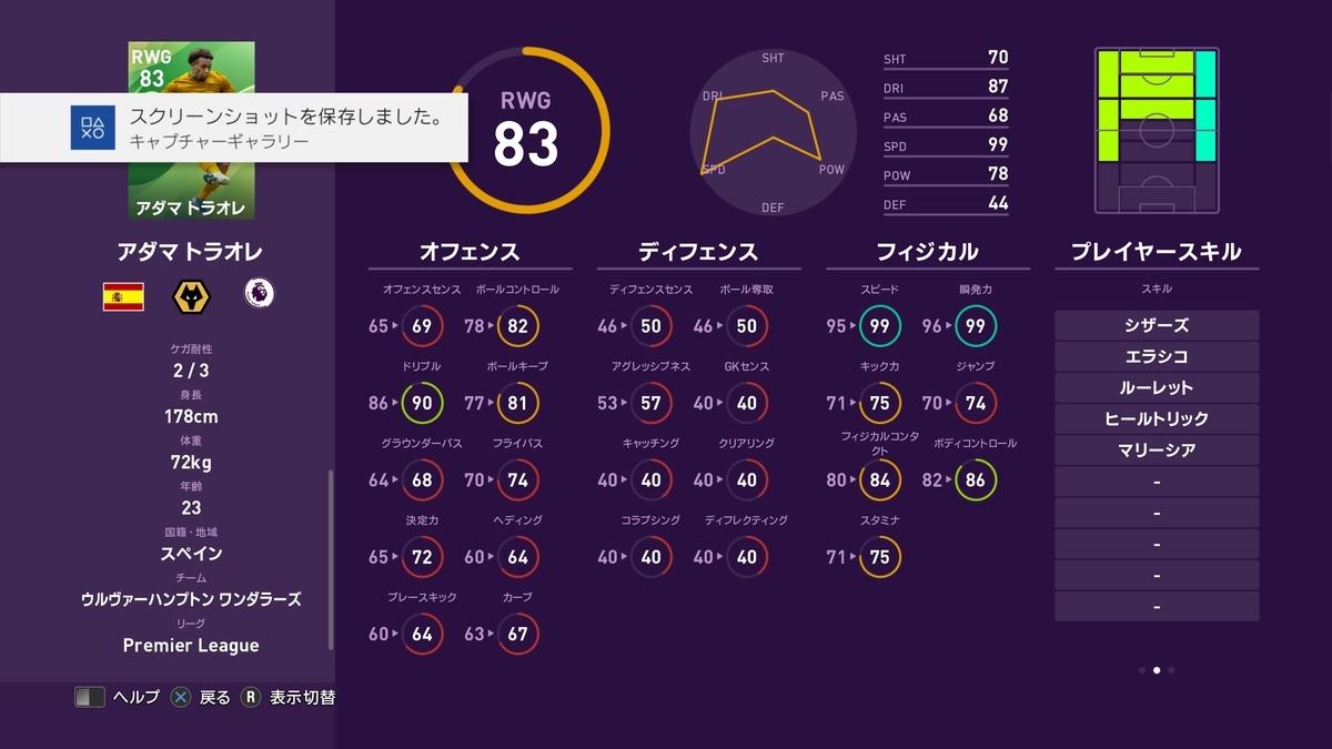 f:id:bokukantoku:20191010181446j:plain