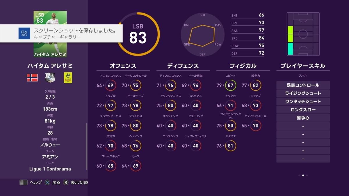 f:id:bokukantoku:20191010181503j:plain