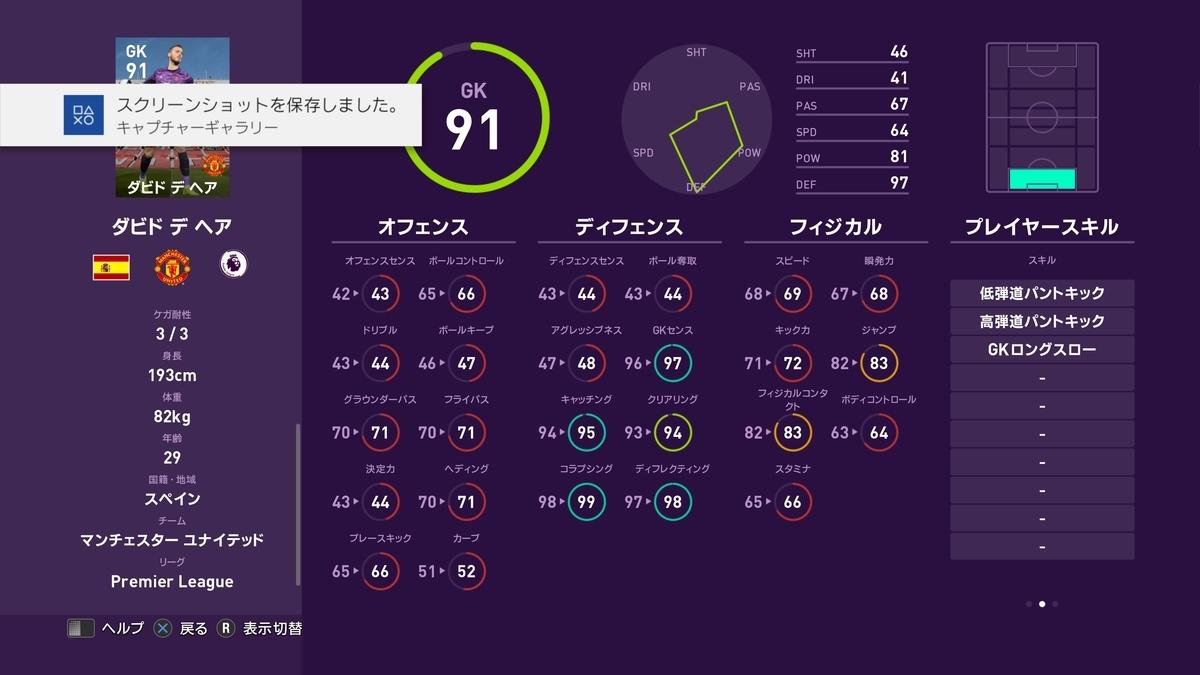 f:id:bokukantoku:20191014163257j:plain