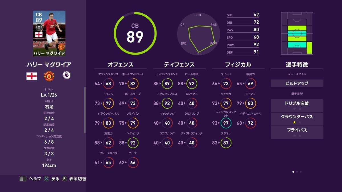 f:id:bokukantoku:20191014163306j:plain