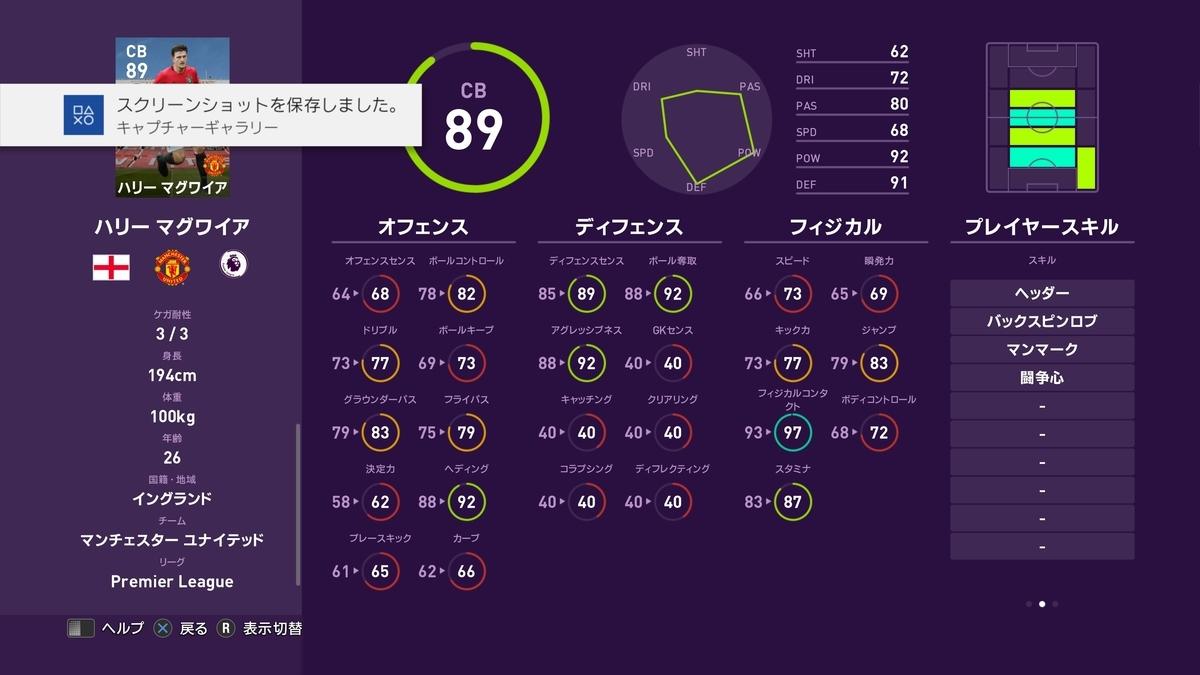 f:id:bokukantoku:20191014163313j:plain