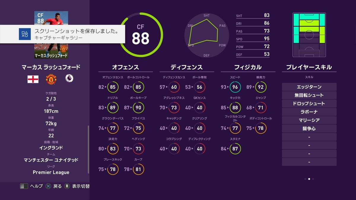 f:id:bokukantoku:20191014163330j:plain