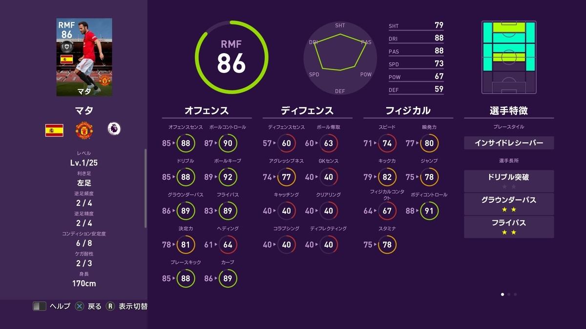f:id:bokukantoku:20191014163357j:plain