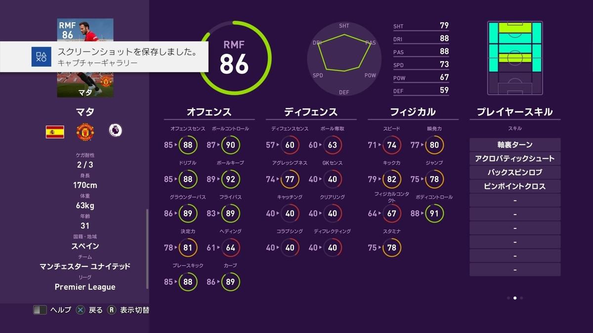 f:id:bokukantoku:20191014163407j:plain