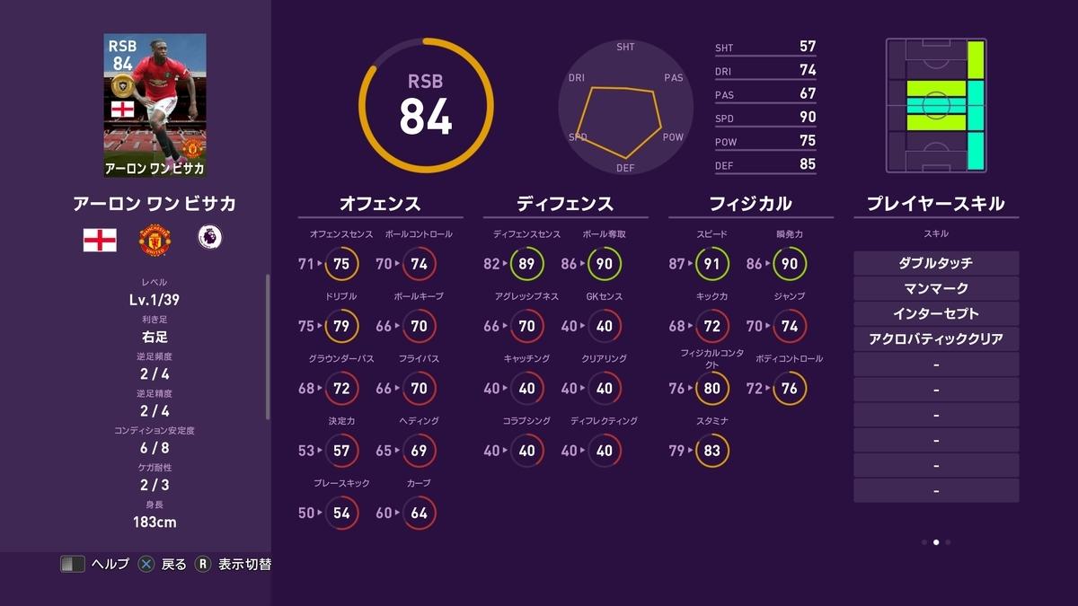 f:id:bokukantoku:20191014163415j:plain