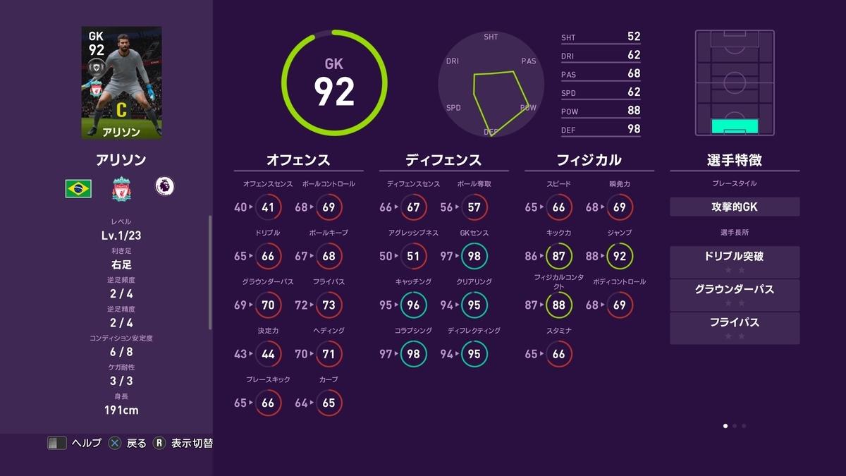 f:id:bokukantoku:20191014163538j:plain