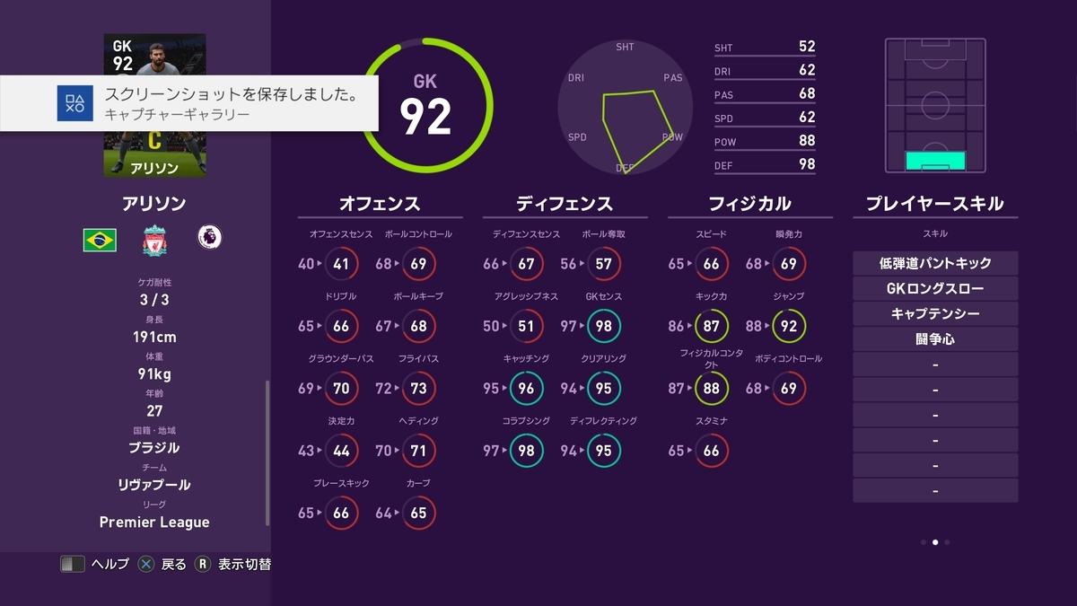 f:id:bokukantoku:20191014163545j:plain
