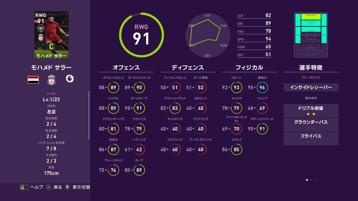 f:id:bokukantoku:20191014163553j:plain