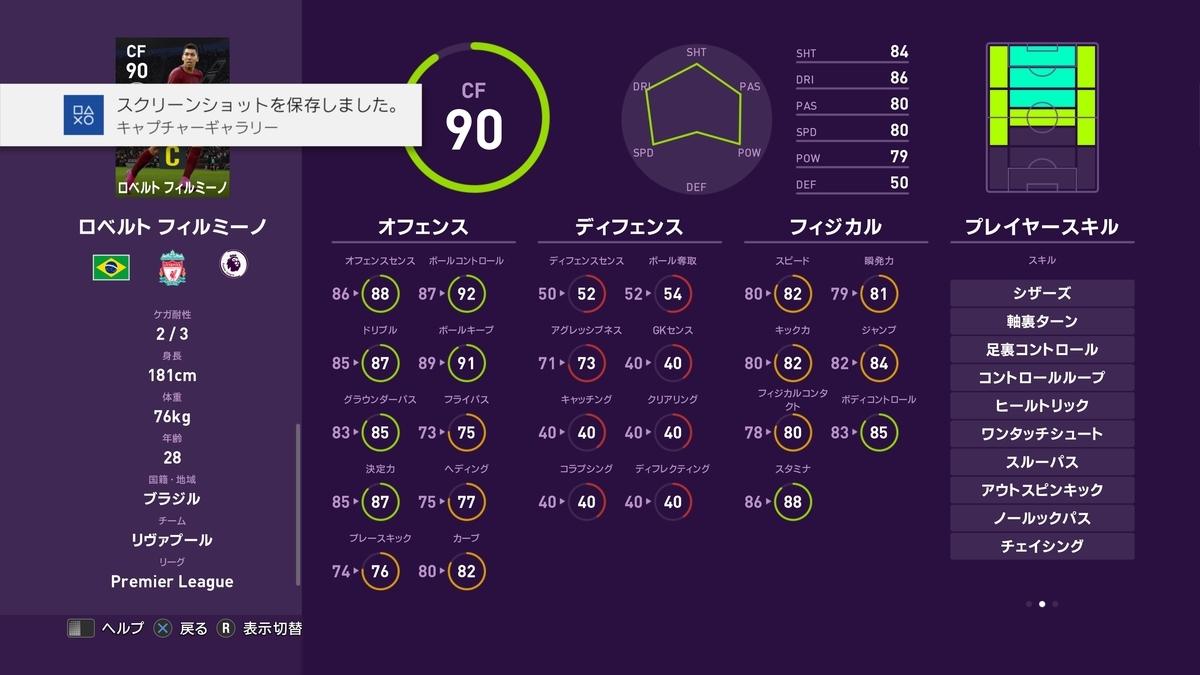 f:id:bokukantoku:20191014163616j:plain