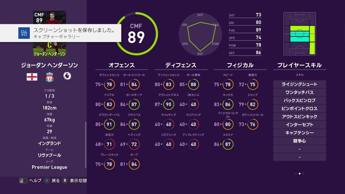 f:id:bokukantoku:20191014163630j:plain