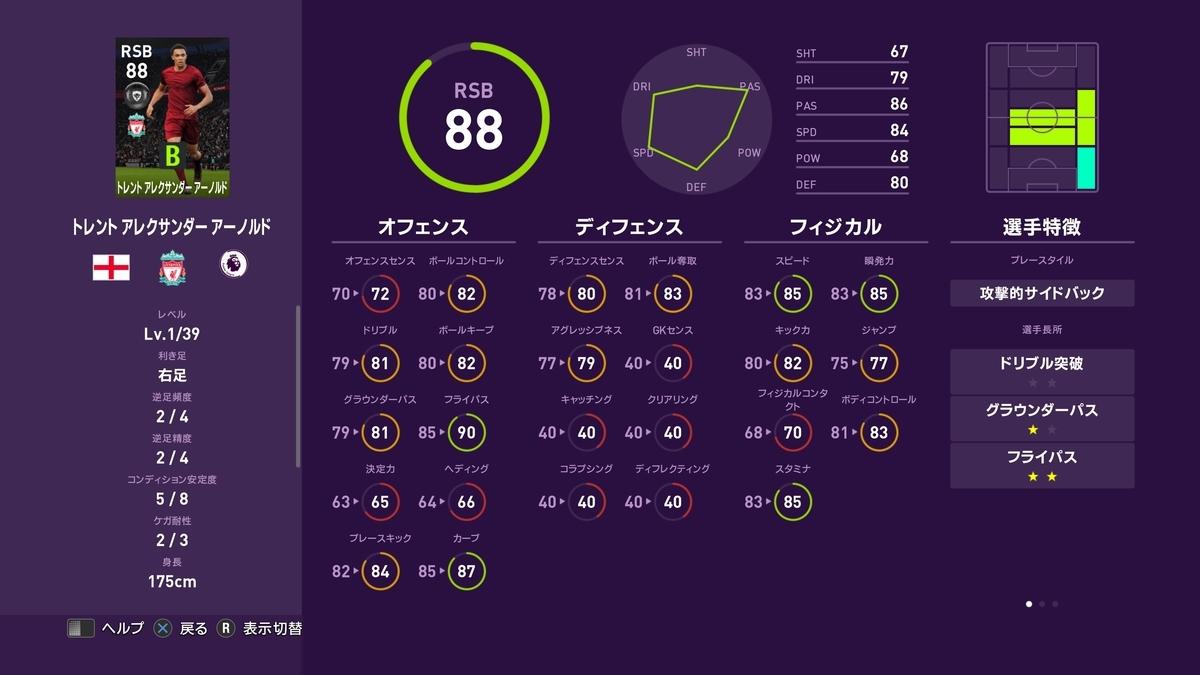 f:id:bokukantoku:20191014163637j:plain