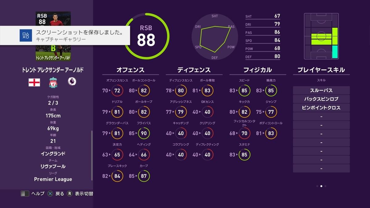 f:id:bokukantoku:20191014163644j:plain