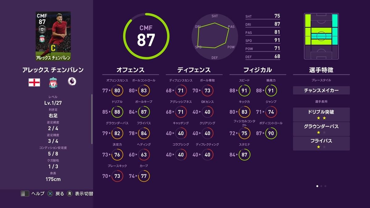 f:id:bokukantoku:20191014163651j:plain