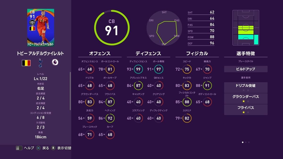 f:id:bokukantoku:20191018100741j:plain
