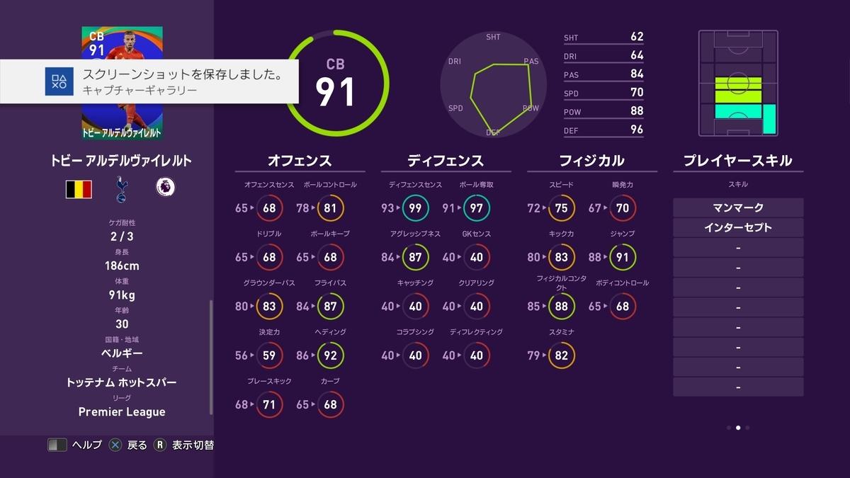 f:id:bokukantoku:20191018100749j:plain