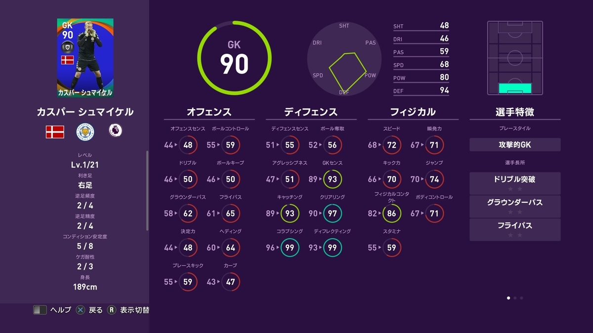 f:id:bokukantoku:20191018100756j:plain