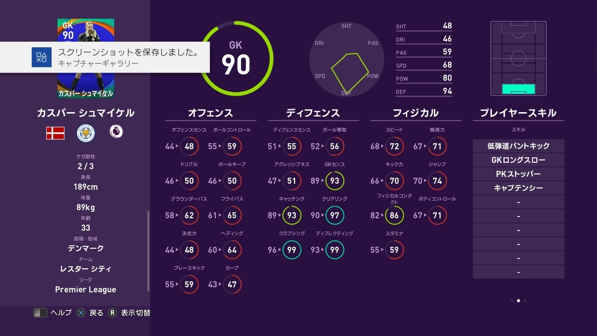 f:id:bokukantoku:20191018100806j:plain