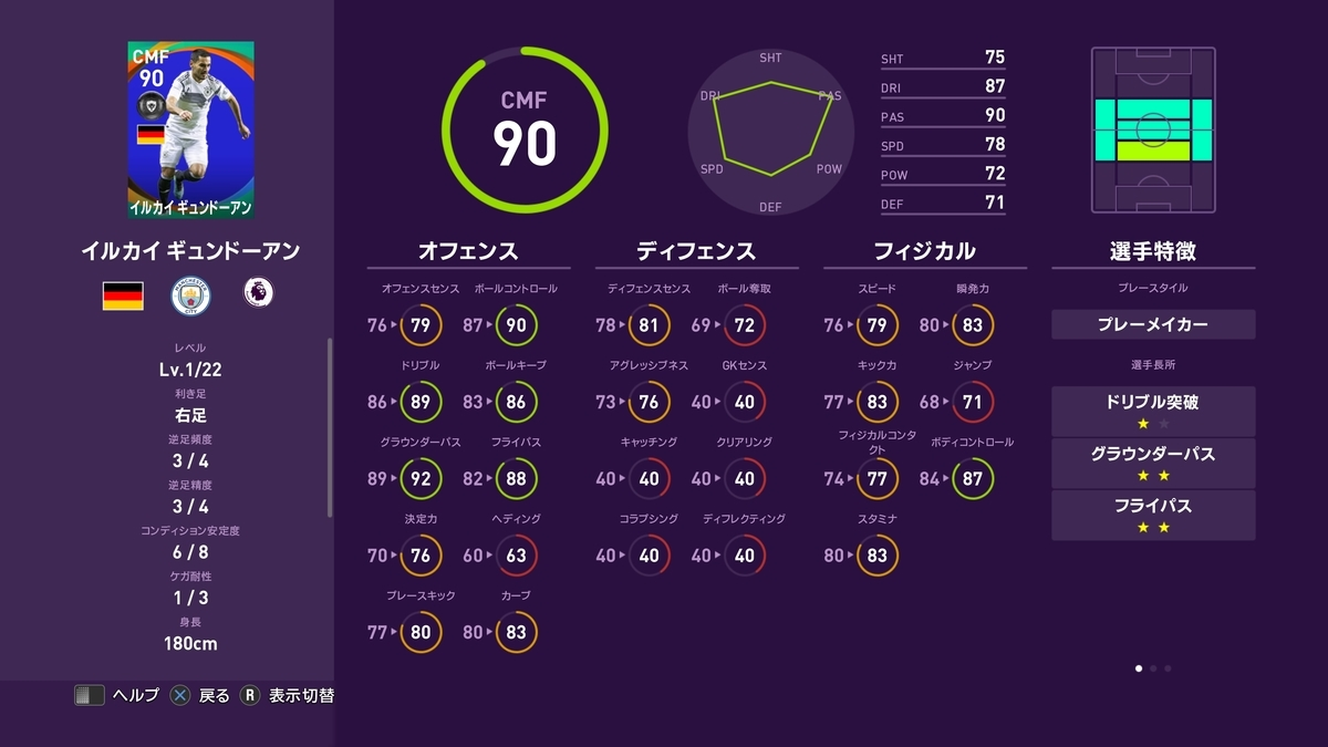 f:id:bokukantoku:20191018100813j:plain