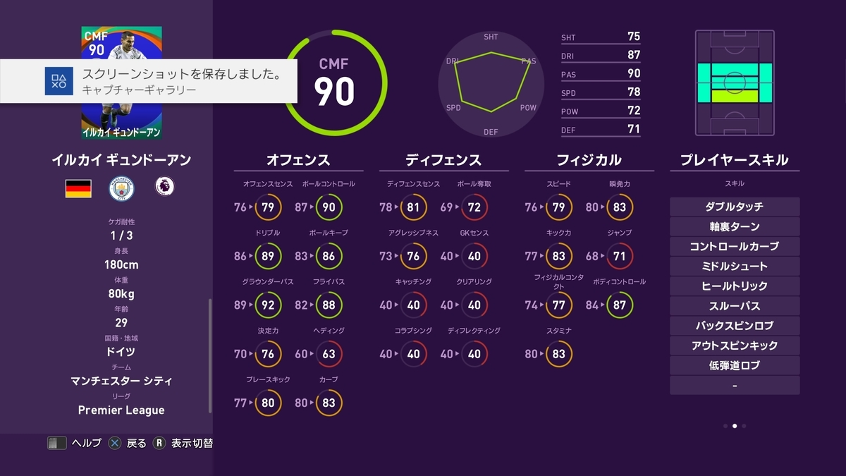f:id:bokukantoku:20191018100822j:plain