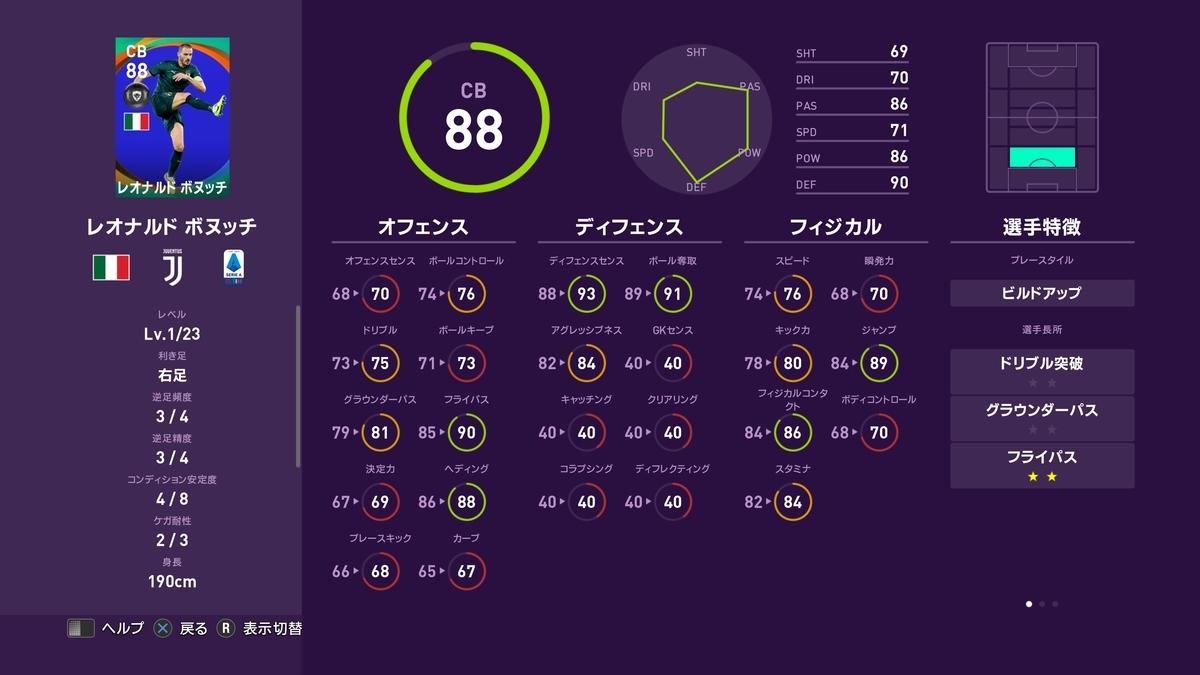 f:id:bokukantoku:20191018100828j:plain