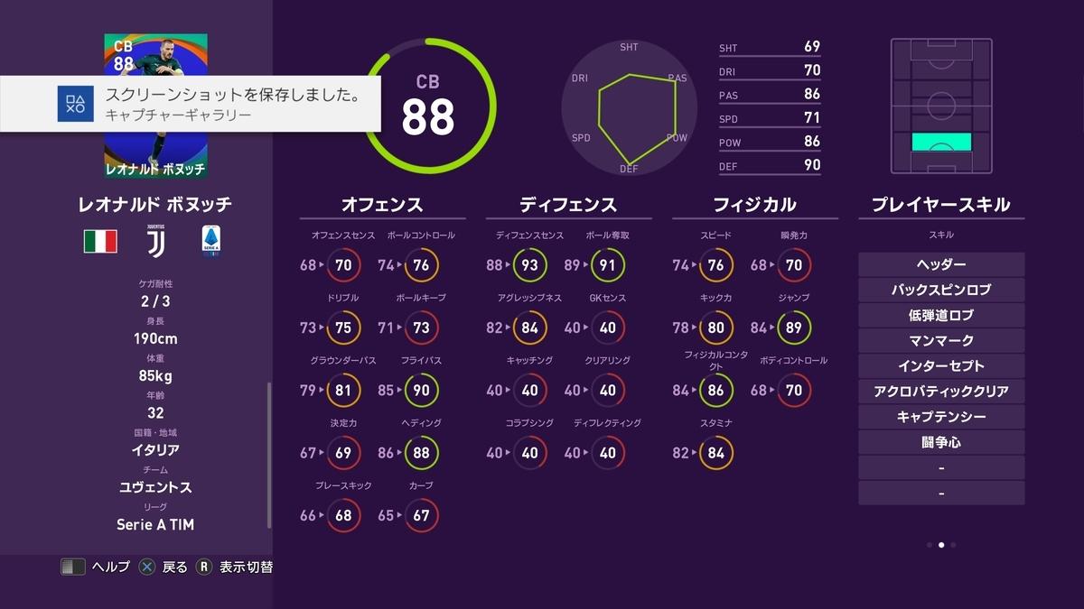 f:id:bokukantoku:20191018100835j:plain