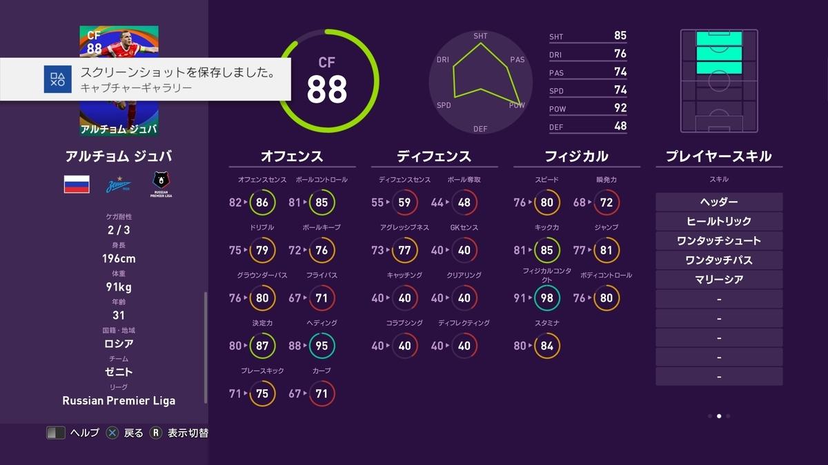 f:id:bokukantoku:20191018100847j:plain
