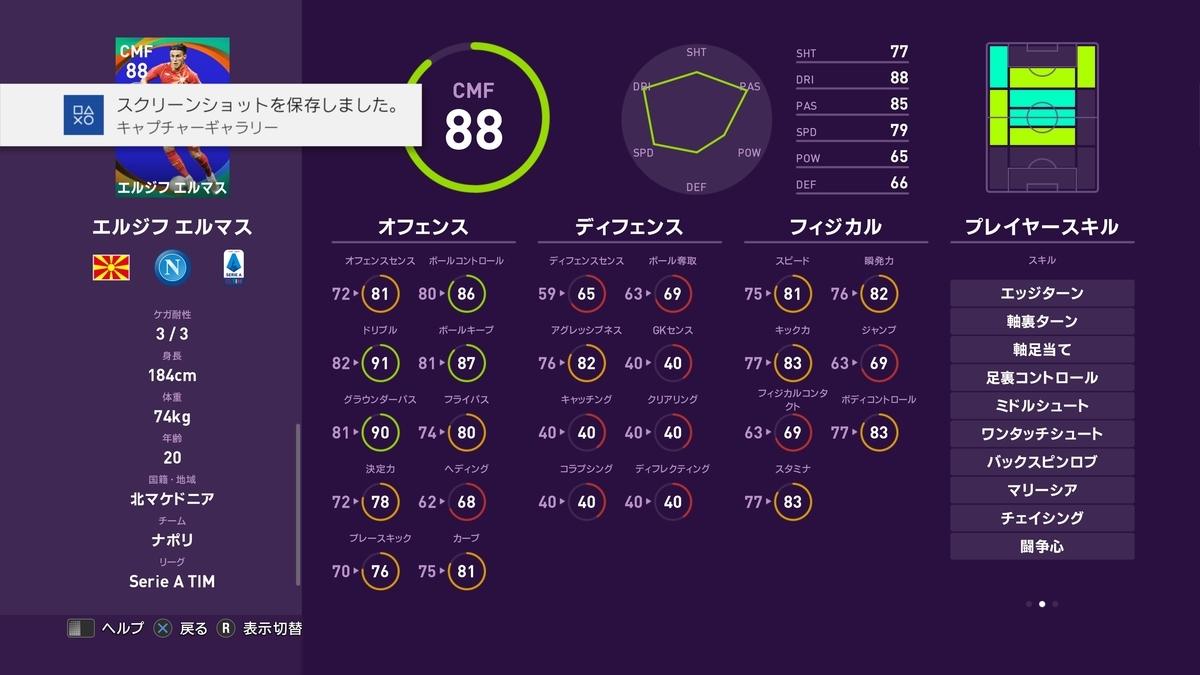 f:id:bokukantoku:20191018100902j:plain