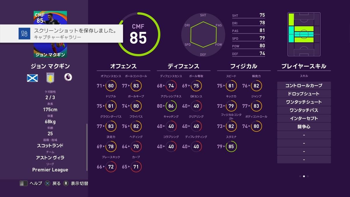 f:id:bokukantoku:20191018100952j:plain
