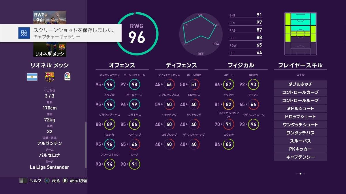 f:id:bokukantoku:20191025084842j:plain