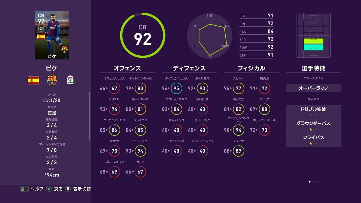 f:id:bokukantoku:20191025084900j:plain