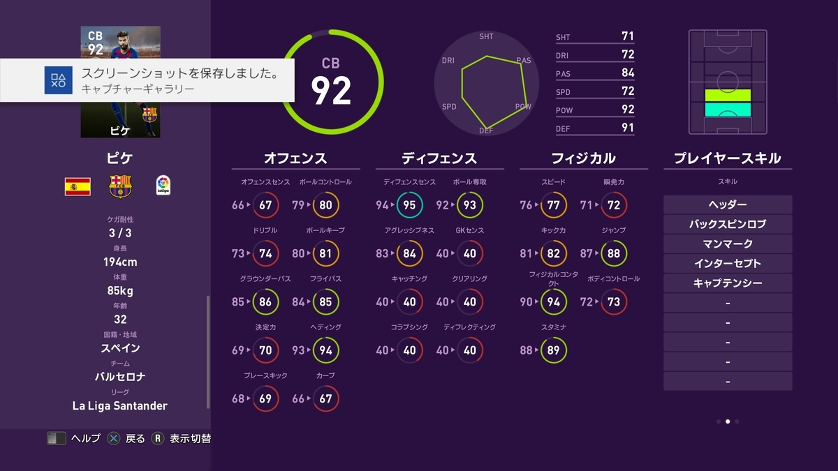 f:id:bokukantoku:20191025084909j:plain