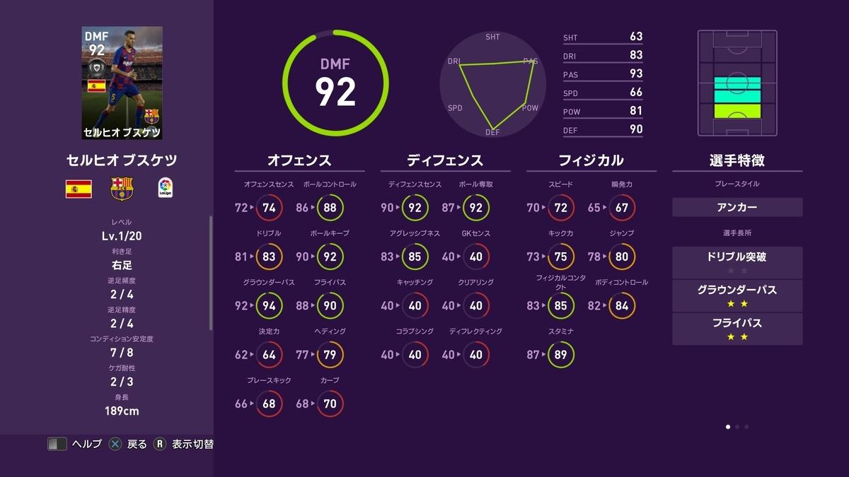 f:id:bokukantoku:20191025084917j:plain