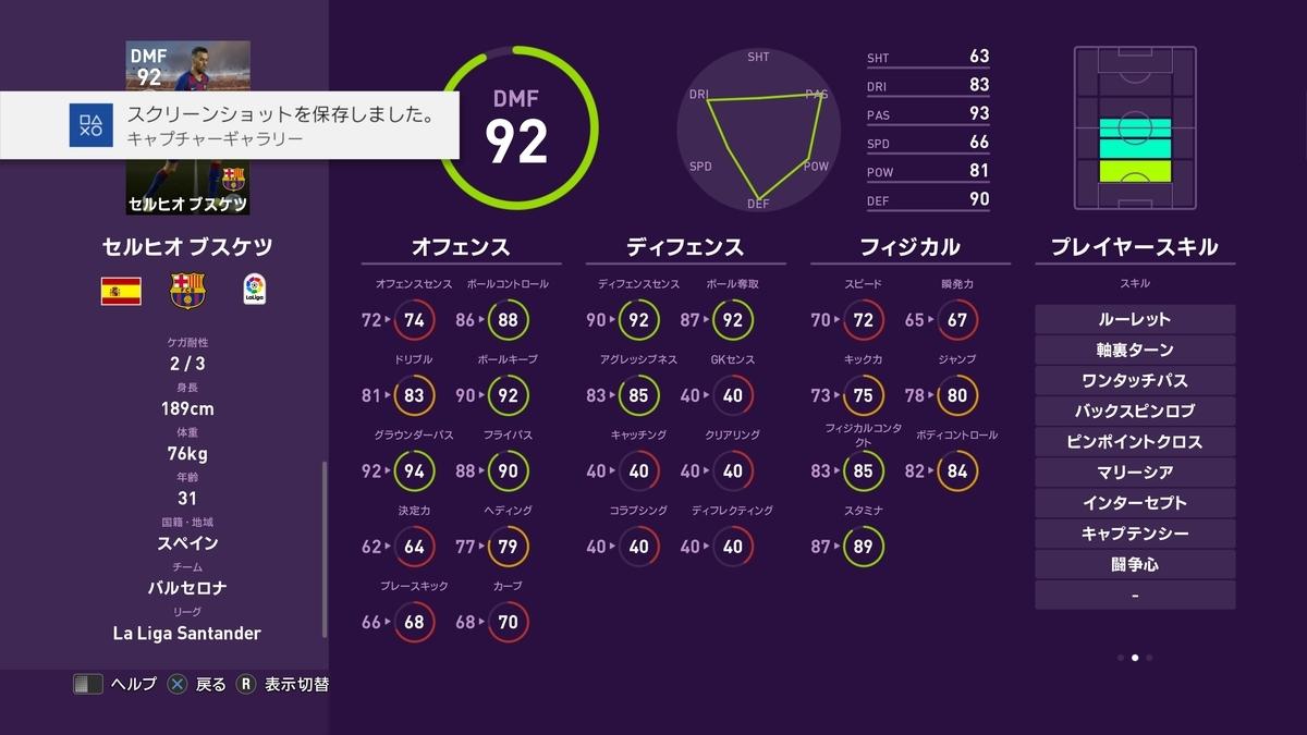 f:id:bokukantoku:20191025084924j:plain