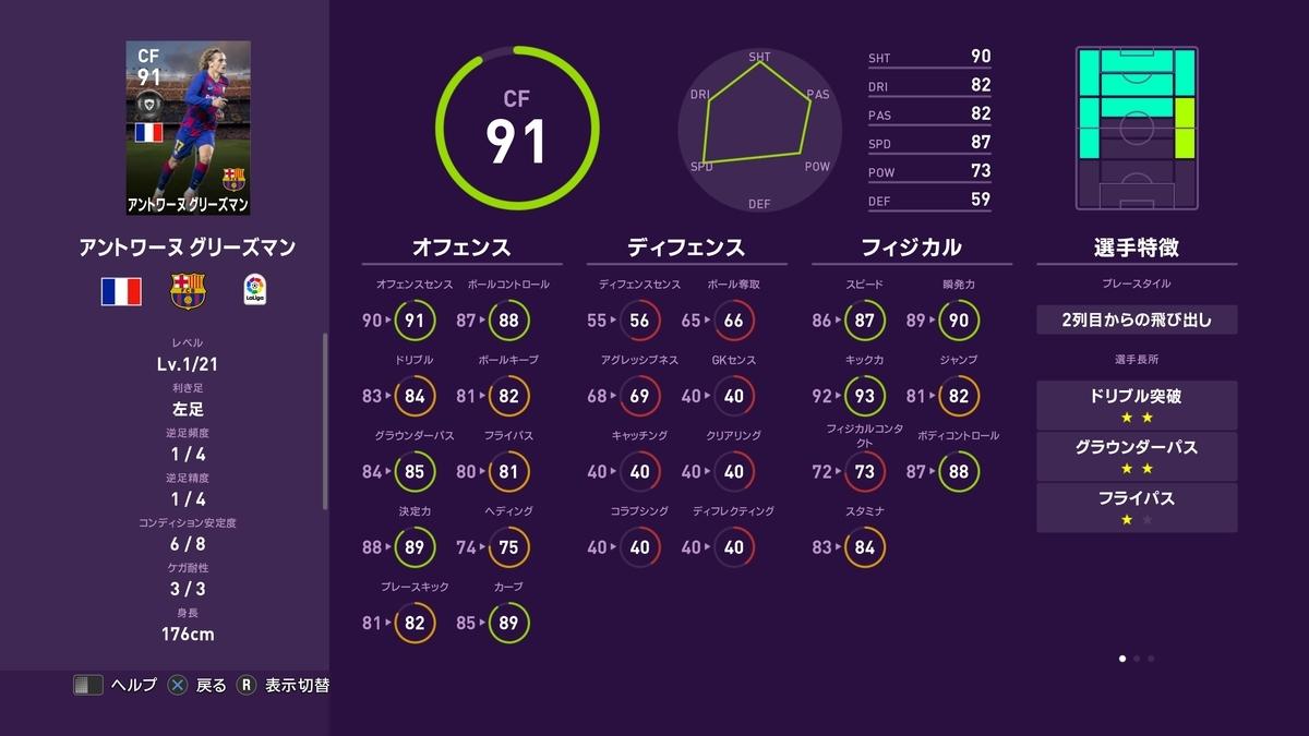 f:id:bokukantoku:20191025084931j:plain