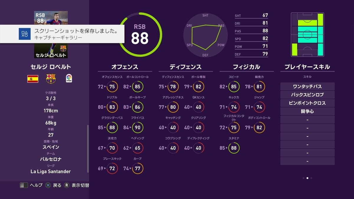 f:id:bokukantoku:20191025085021j:plain